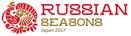 Росконцерт. Russian Seasons